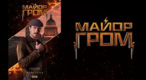 Стала известна точная дата премьеры российского кинокомикса «Чумной доктор: Майор Гром»