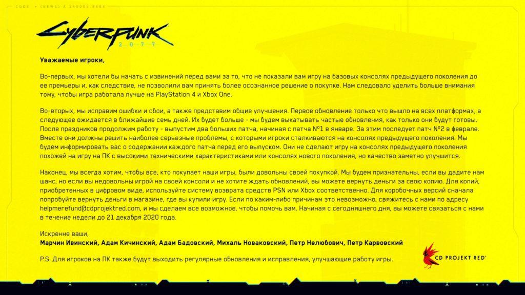 CD Projekt RED информируют о будущих патчах в Cyberpunk 2077