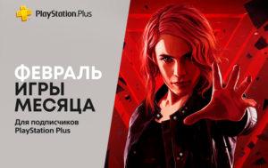 Control и другие игры, которые получат подписчики PlayStation Plus в феврале