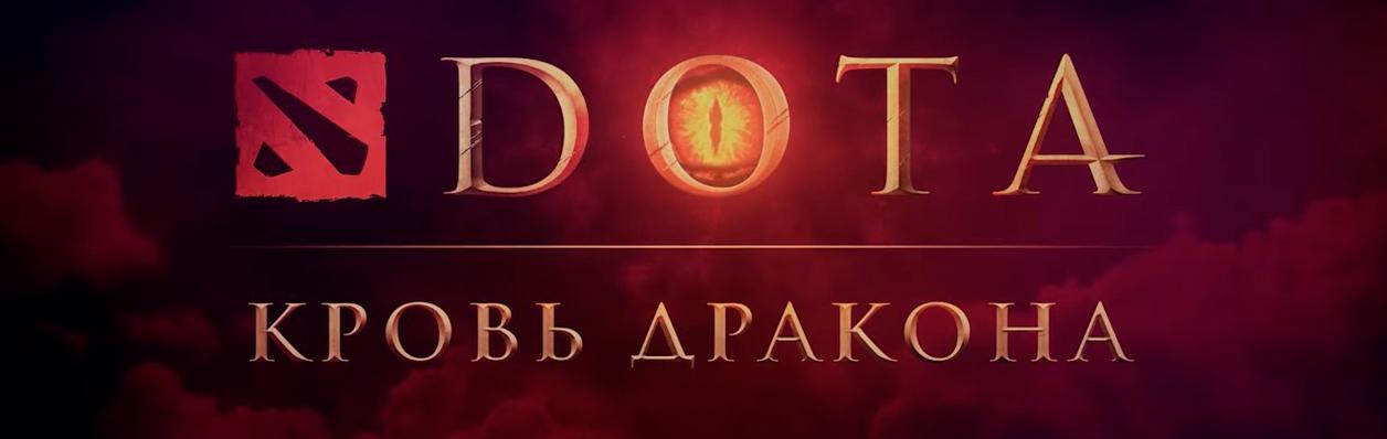 Тизер-трейлера аниме-сериала по игре DOTA 2