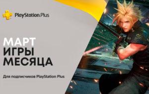 Ремейк Final Fantasy VII и другие игры, которые получат подписчики PlayStation Plus в марте