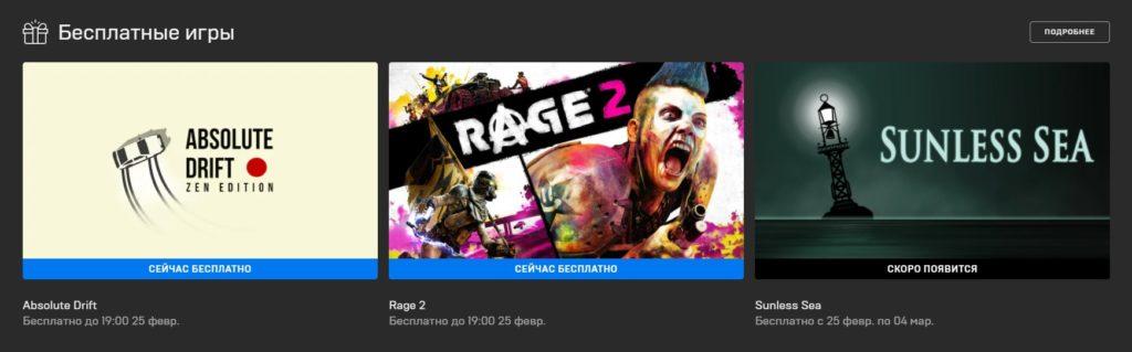 Rage 2 и Absolute Drift бесплатно на PC