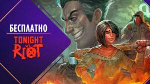 В GOG бесплатно отдают игру Tonight We Riot