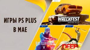 В мае по подписке PS Plus можно забрать Battlefield V, Stranded Deep и Wreckfest