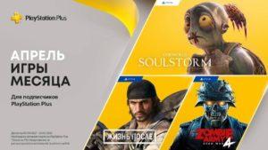 Oddworld: Soulstorm, Days Gone и Zombie Army 4 для PS Plus в апреле