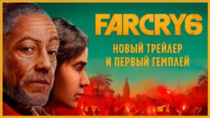 Новый трейлер и первый геймплей игры Far Cry 6