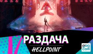 В GOG бесплатно отдают Action RPG-игру Hellpoint
