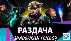 Трилогия игр Shadowrun бесплатно в GOG
