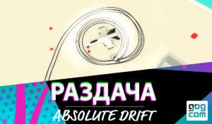 Absolute Drift бесплатно в GOG
